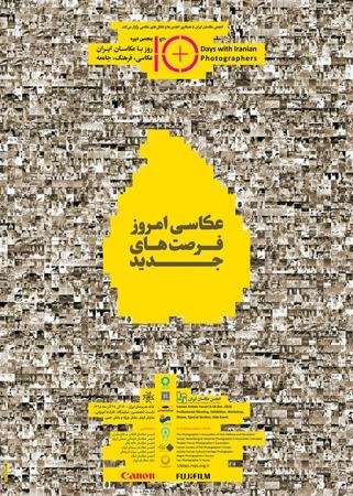 افتتاحیه پنجمین همایش «۱۰ روز با عکاسان ایران»