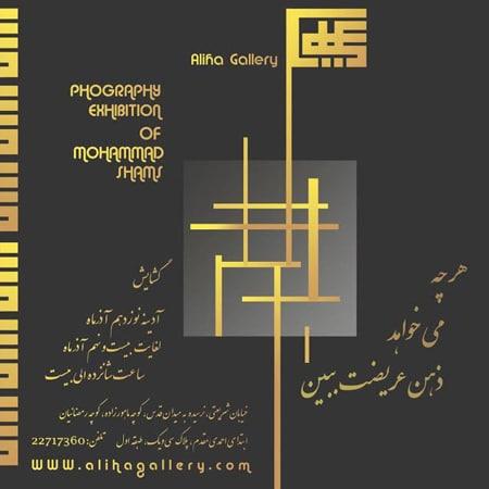 نمایشگاه عکسهای محمد شمس در گالری علیها