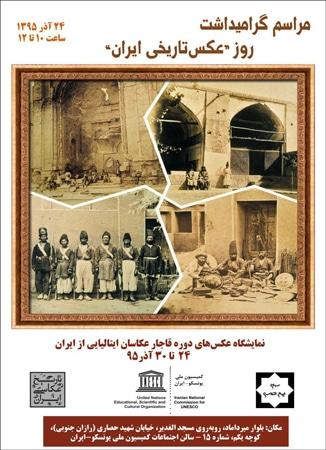 مراسم گرامیداشت روز «عکس تاریخی ایران»