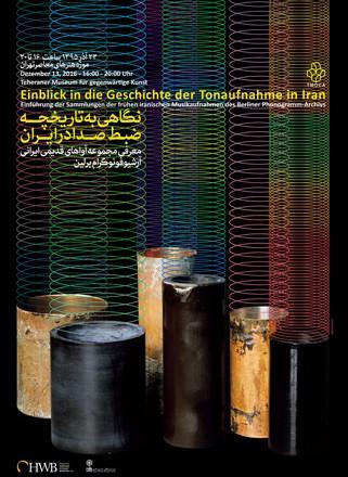 نشست تخصصی «نگاهی به تاریخچه ضبط صدا در ایران»