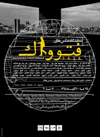 نمایشگاه عکس «فتوواک ۲۰۱۶» مشهد در نگارخانه آرتین