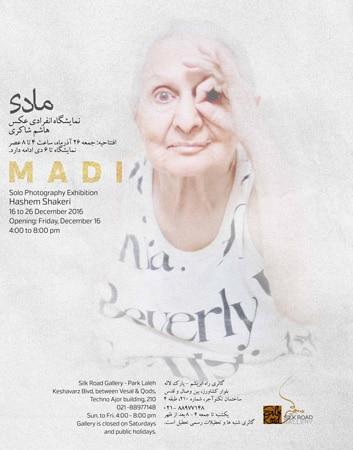 نمایشگاه عکس «مادی» در گالری راهابریشم