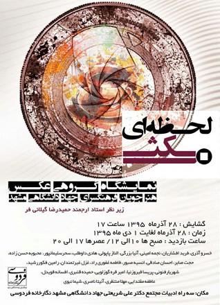 نمایشگاه گروهی عکس «لحظهای مکث» در مشهد