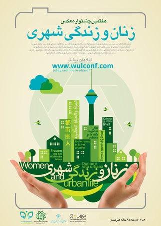 برگزیدگان هفتمین جشنواره عکس «زنان و زندگی شهری»