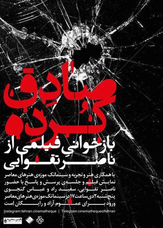 فیلم «صادق کُرده» در موزه هنرهای معاصر