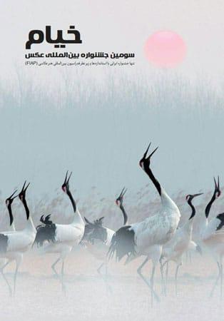 مراکز توزیع کتاب سومین جشنواره عکس «خیام»