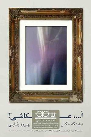 نمایشگاه عکس «اَ…، عکاشی» در گالری شلمان