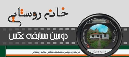 جایزه «نگاه مخاطب» در مسابقه عکس خانه روستایی