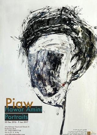 نمایشگاه نقاشی «پیاو» در گالری راهابریشم