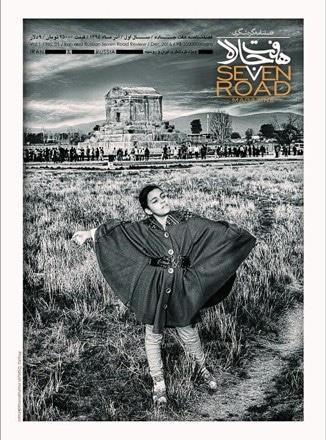 انتشار نخستین شماره فصلنامه گردشگری «هفت جاده»
