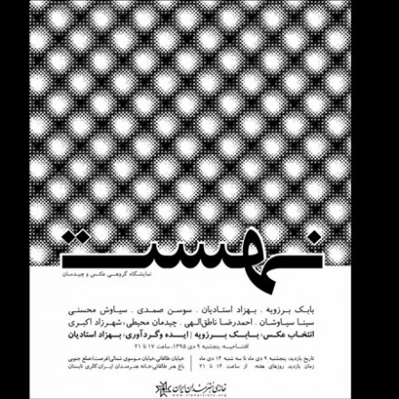 نمایشگاه عکس و چیدمان «نهست» در خانه هنرمندان