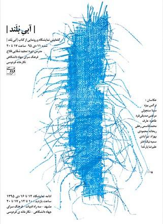 نمایشگاه گروهی عکس «آبیِ بلند» در مشهد