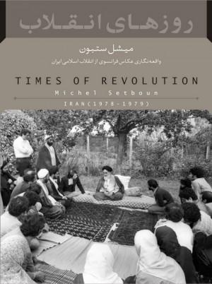 روزهای انقلاب-0