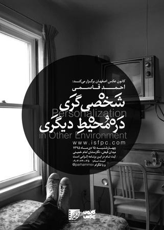 نشست عکاسی «شخصیگری در محیط دیگری» در اصفهان