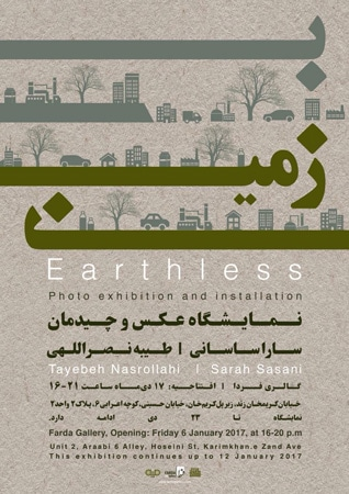 نمایشگاه عکس و چیدمان «بی زمین» در گالری فردا