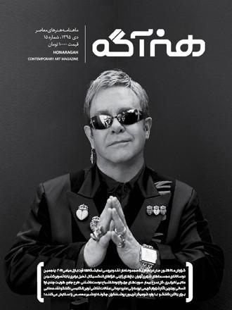 انتشار پانزدهمین شماره از ماهنامه «هنرآگه»