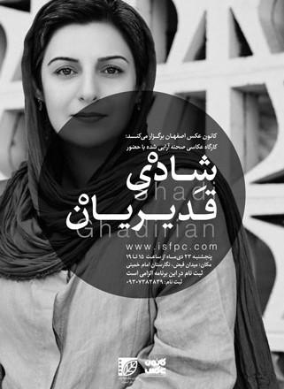 کارگاه «عکاسی صحنه آرایی شده» در اصفهان