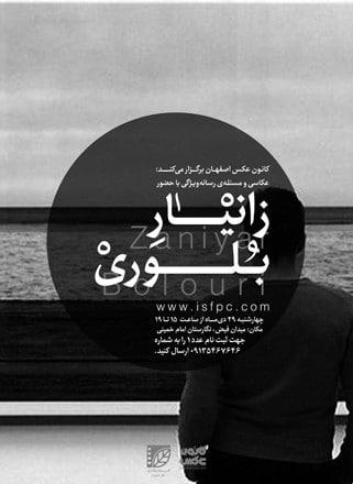 نشست «عکاسی و مسئلهی رسانه ویژگی» در اصفهان