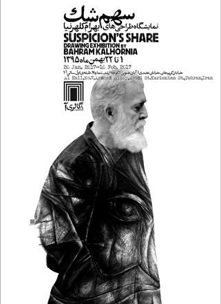 نمایشگاه طراحیهای «بهرام کلهرنیا» در گالری آ