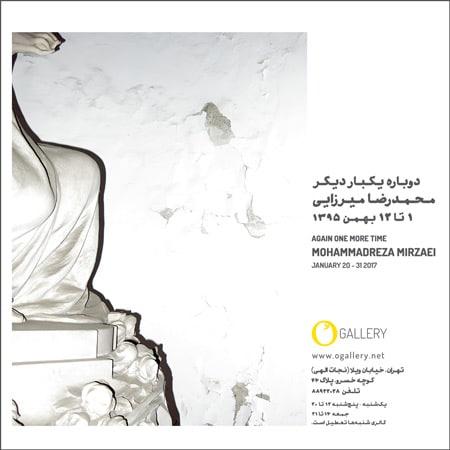 نمایشگاه عکس «دوباره یکبار دیگر» در گالری اُ