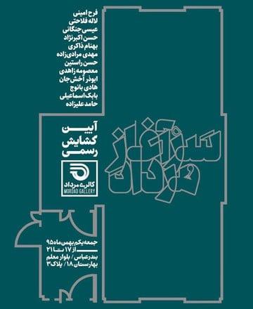 نمایشگاه تجسمی «سرآغاز مرداد» در بندرعباس
