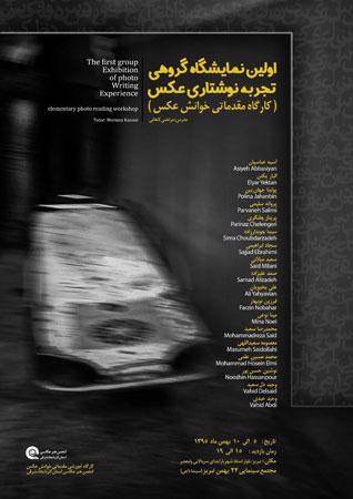 نمایشگاه گروهی «تجربه نوشتاری عکس» در تبریز