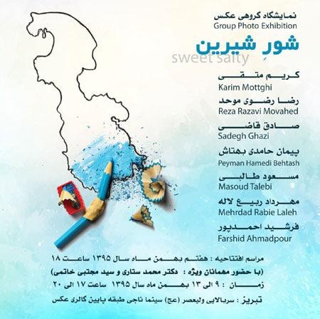 نمایشگاه گروهی عکس «شور شیرین» در تبریز