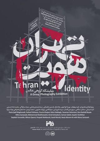 نمایشگاه عکس «تهران، هویت» در گالری هونر