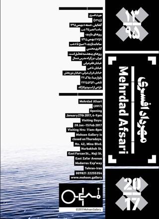 مجموعه عکسهای مهرداد افسری در گالری محسن