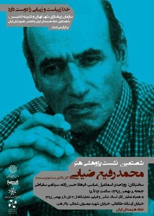 بررسی آثار «محمد رفیع ضیایی» در خانه هنرمندان