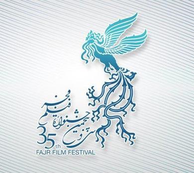 برنده سیمرغ عکس سی و پنجمین جشنواره فیلم فجر