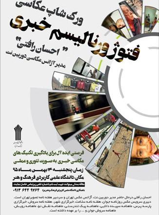 کارگاه آموزشی «عکاسی خبری» در یزد