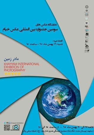 نمایشگاه سومین جشنواره عکس «خیام» در مشهد