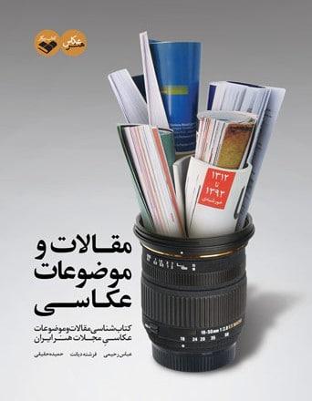 انتشار کتاب «مقالات و موضوعات عکاسی»