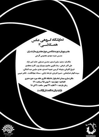 نمایشگاه گروهی عکس «همکلاسی ۳» در مازندران