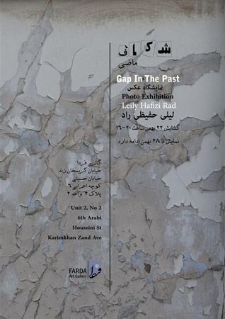 نمایشگاه عکس «شکاف ماضی» در گالری فردا