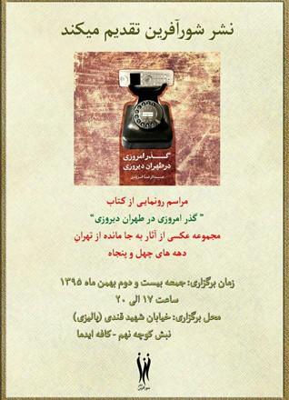 رونمایی از کتاب «گذر امروزی در طهران دیروزی»
