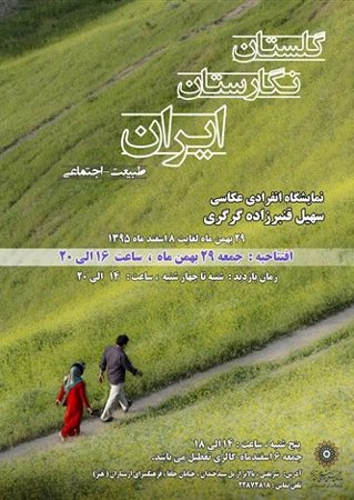 «گلستان، نگارستان ایران» در فرهنگسرای ارسباران