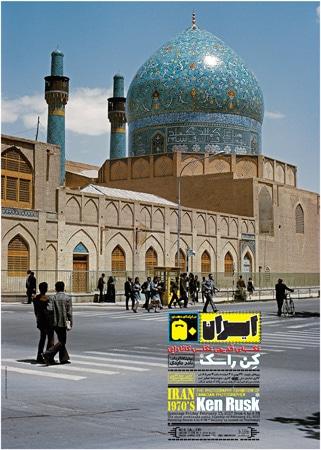 «ایران در ابتدای دههی ۵۰» در گالری شماره شش + لغو شد!