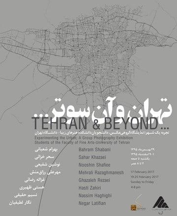نمایشگاه «تهران و آنسوتر» در گالری راهابریشم