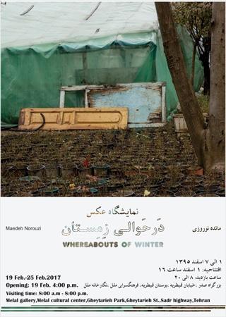 نمایشگاه «در حوالی زمستان» در فرهنگسرای ملل