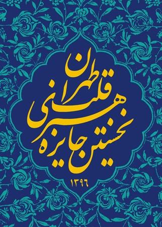فراخوان نخستین جایزه هنری «قلب تهران»