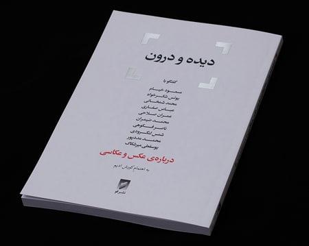 انتشار کتاب «دیده و درون»