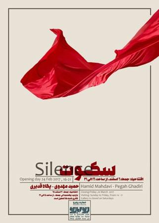 نمایشگاه عکس فتومونتاژ «سکوت» در گالری روبرو
