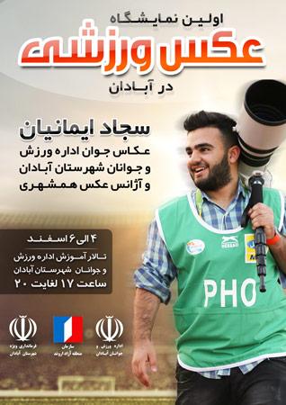 برگزاری نمایشگاه عکس ورزشی در آبادان