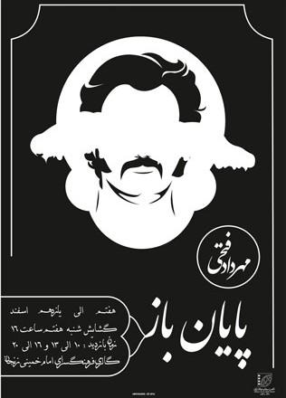 نمایشگاه عکس «پایان باز» در زنجان