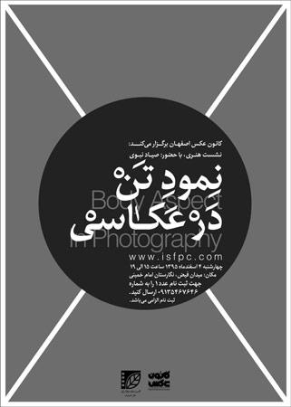 نشست تخصصی «نمود تن در عکاسی» در اصفهان