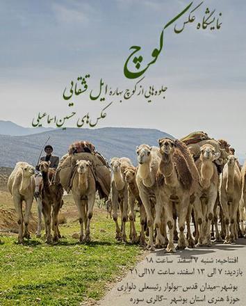 نمایشگاه عکس «کوچ» در بوشهر