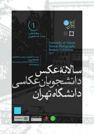 برگزاری نخستین سالانه عکس دانشگاه تهران