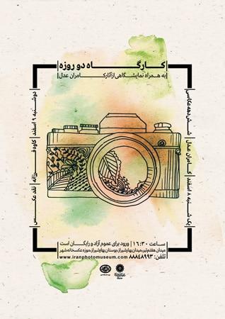 کارگاه دو روزه عکاسی در موزه عکسخانه شهر